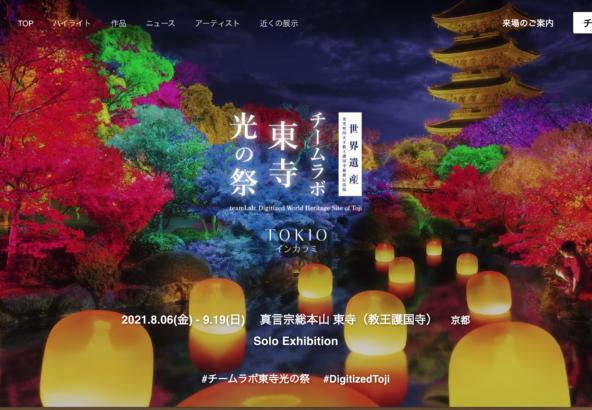 チームラボ 東寺光の祭
